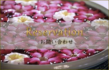 Reservation お問い合わせ